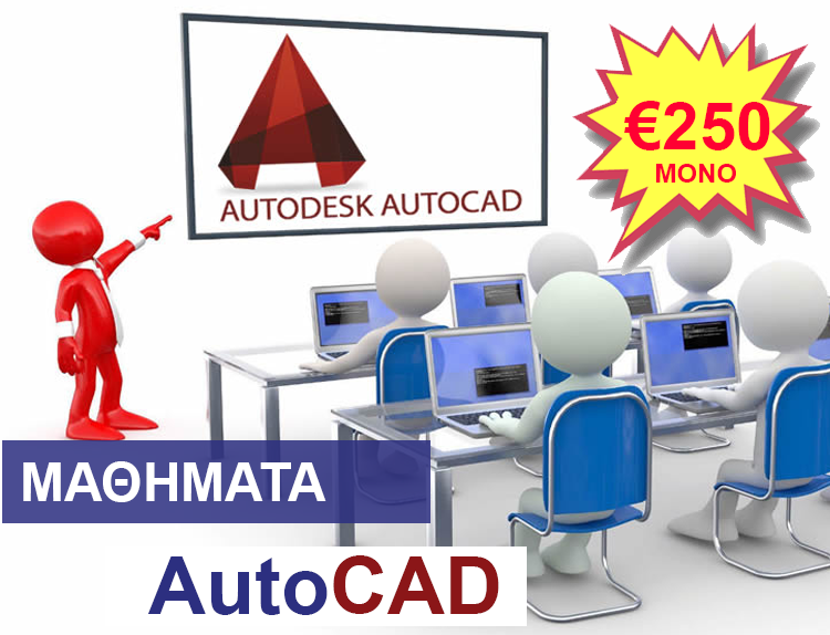 AutoCAD Lessons in Limassol by TotalCy EducationTotalCy